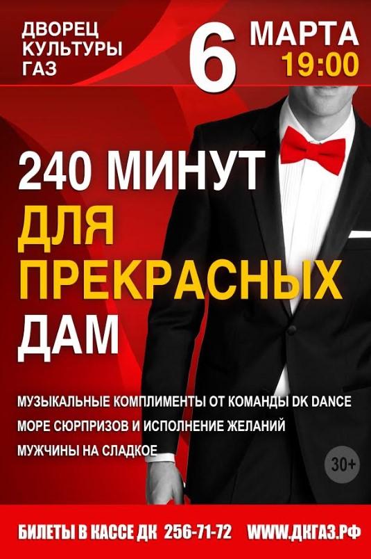 шоу-программа 240 минут