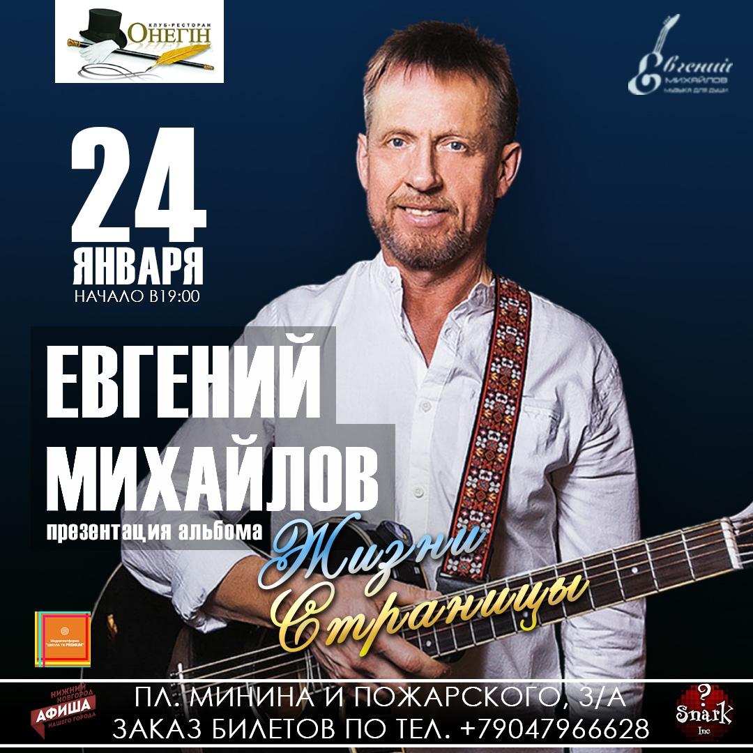 концерт Евгений Михайлов