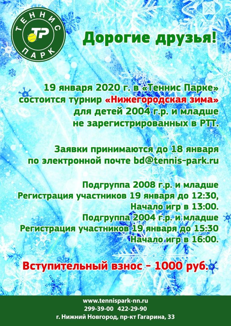 турнир «Нижегородская зима»