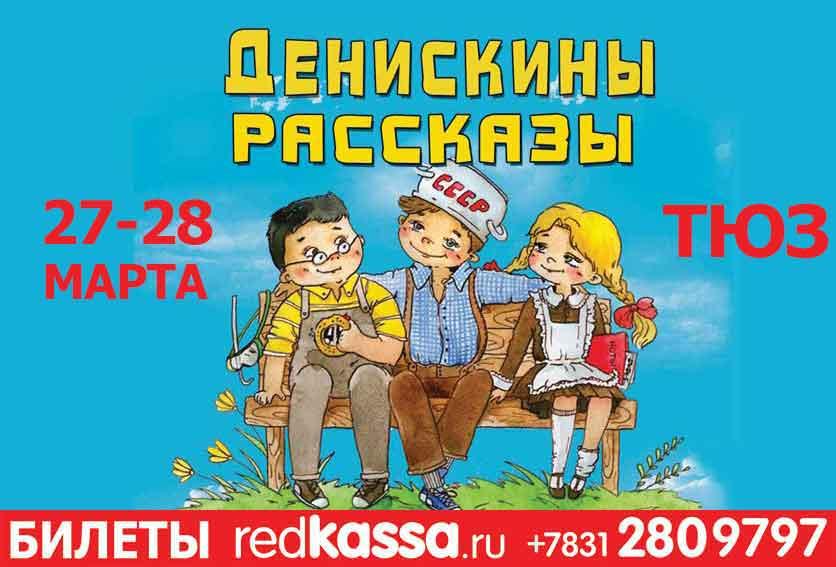 Гастроли спектакля Денискины рассказы