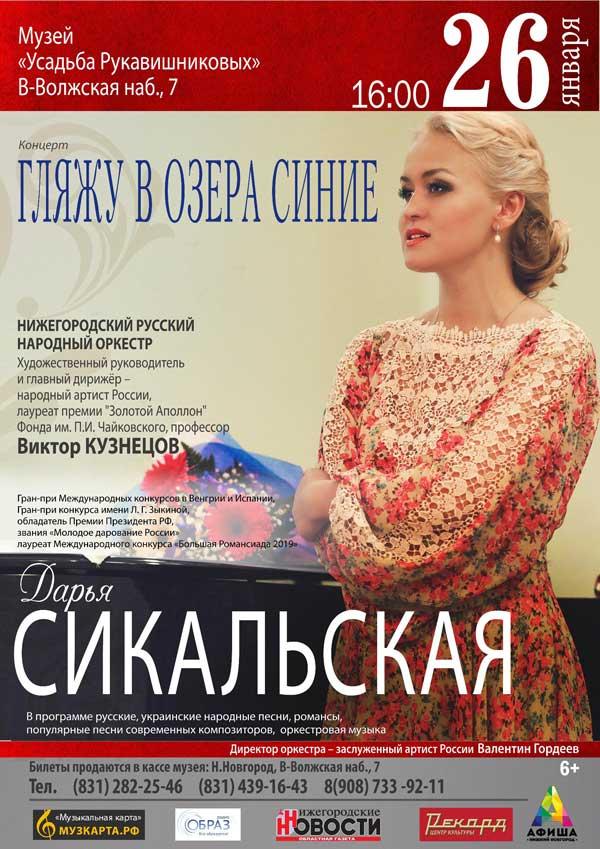 концерт «Гляжу в озёра синие»