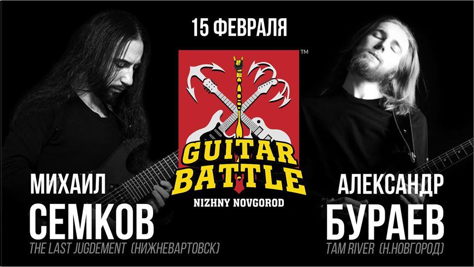 Шоу-программа Guitar Battle