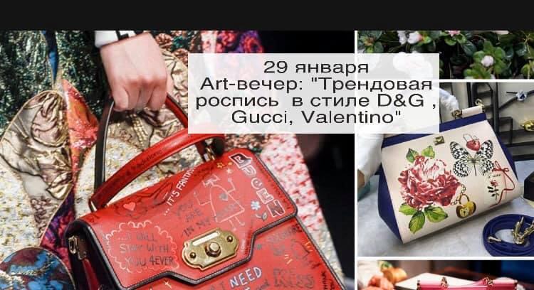 """Art-вечер: «Трендовая роспись одежды в стиле D&G , Gucci"""""""