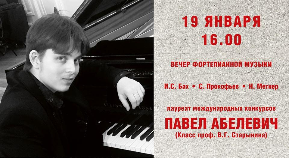 Вечер фортепианной музыки Бах, Прокофьев, Метнер