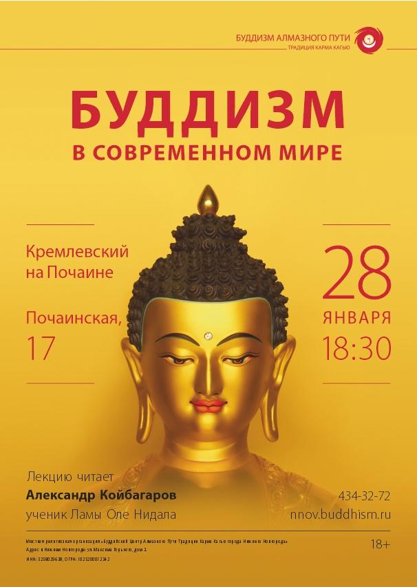 лекция о буддизме