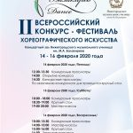 конкурс-фестиваль хореографического искусства Балакирев Dance