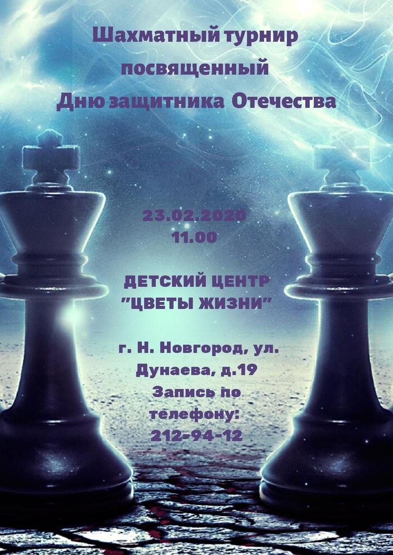 шахматный турнир посвященный Дню защитника Отечества