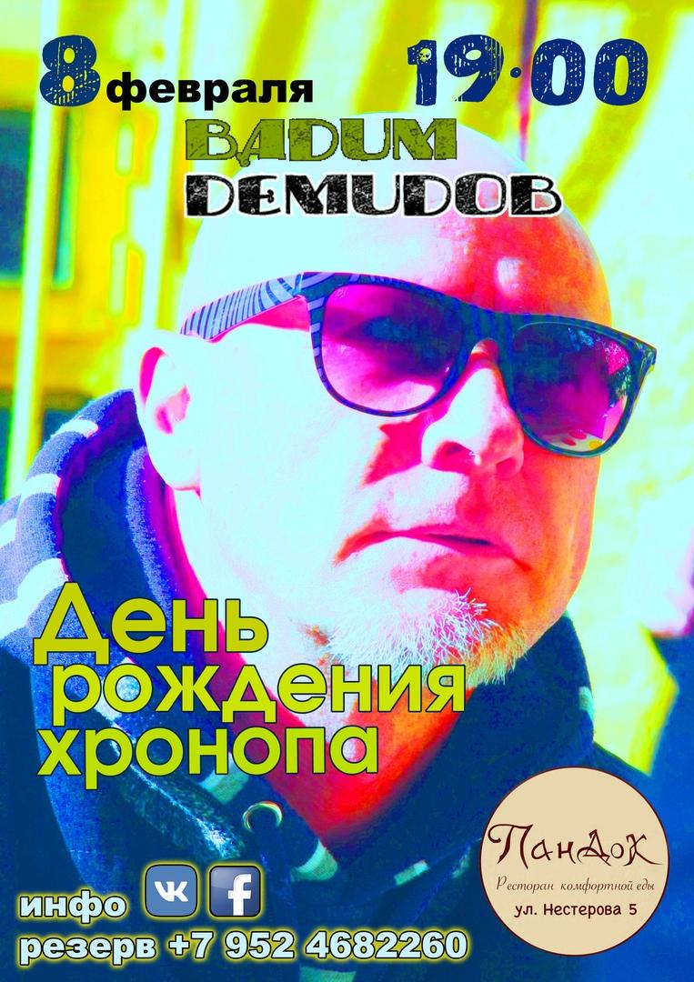 Вадим Демидов «День Рождения хронопа»