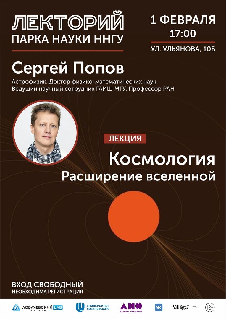Лекция Сергея Попова «Космология. Как увидеть расширение вселенной»