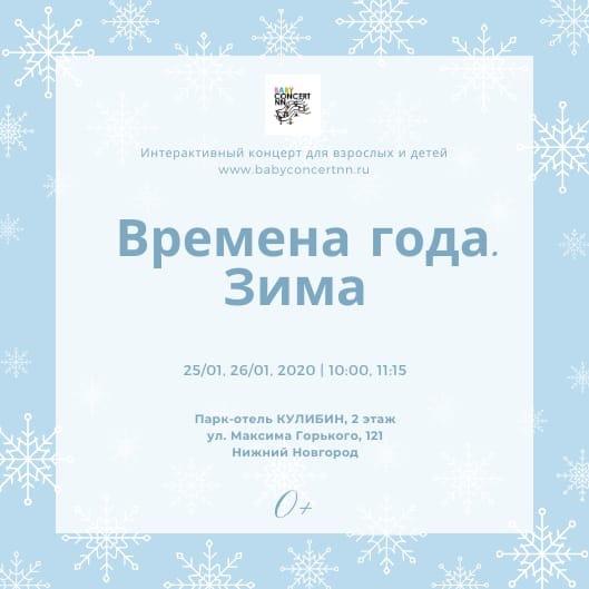 Интерактивный концерт для детей и взрослых ВРЕМЕНА ГОДА. ЗИМА