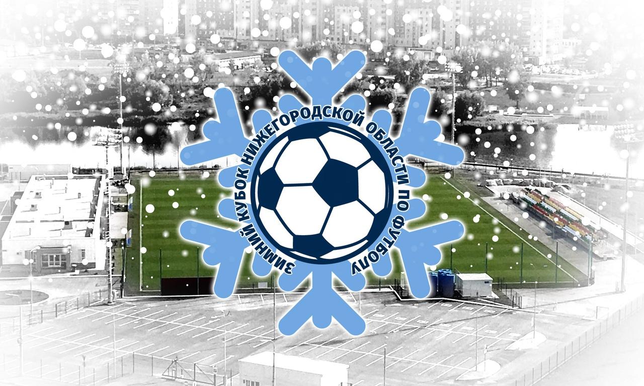 Зимний Кубок Нижегородской области по футболу