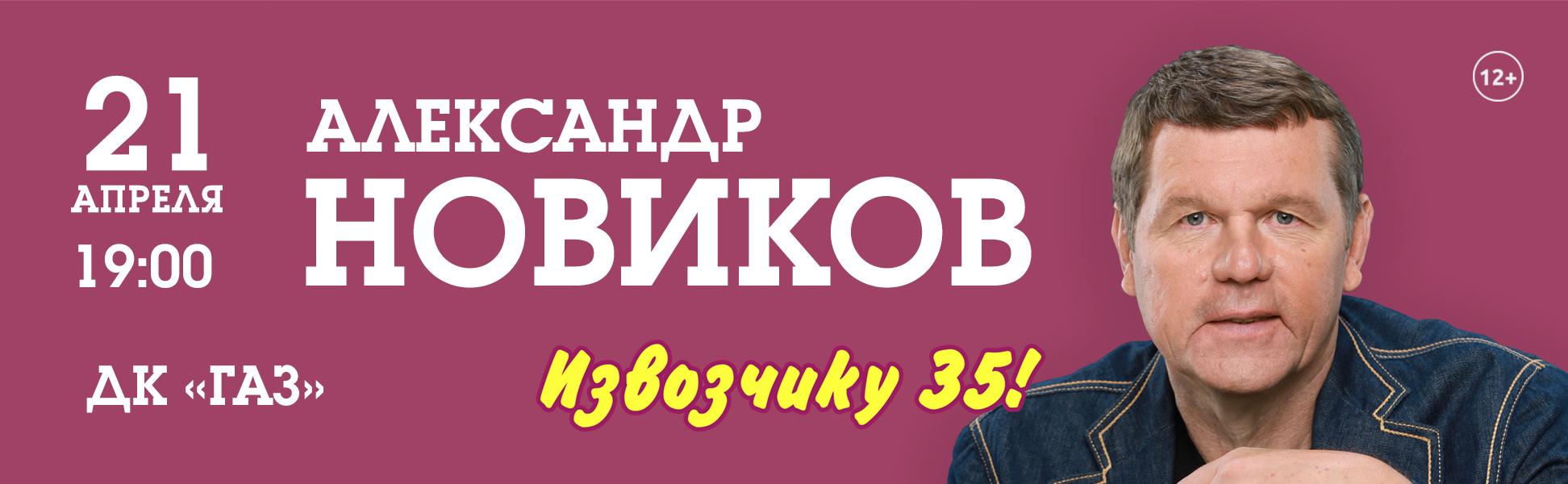 Александр Новиков с программой Извозчику 35!