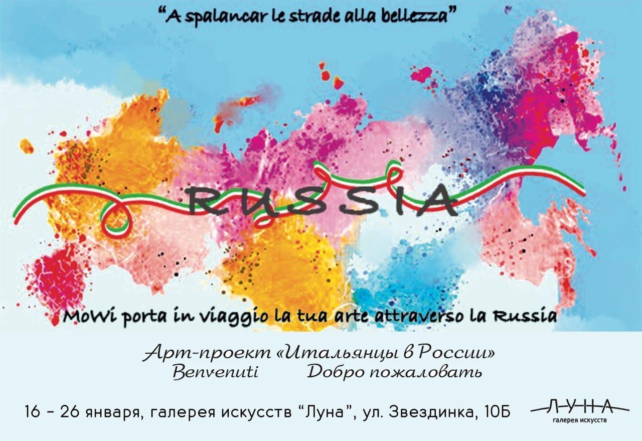 выставка современного итальянского искусства