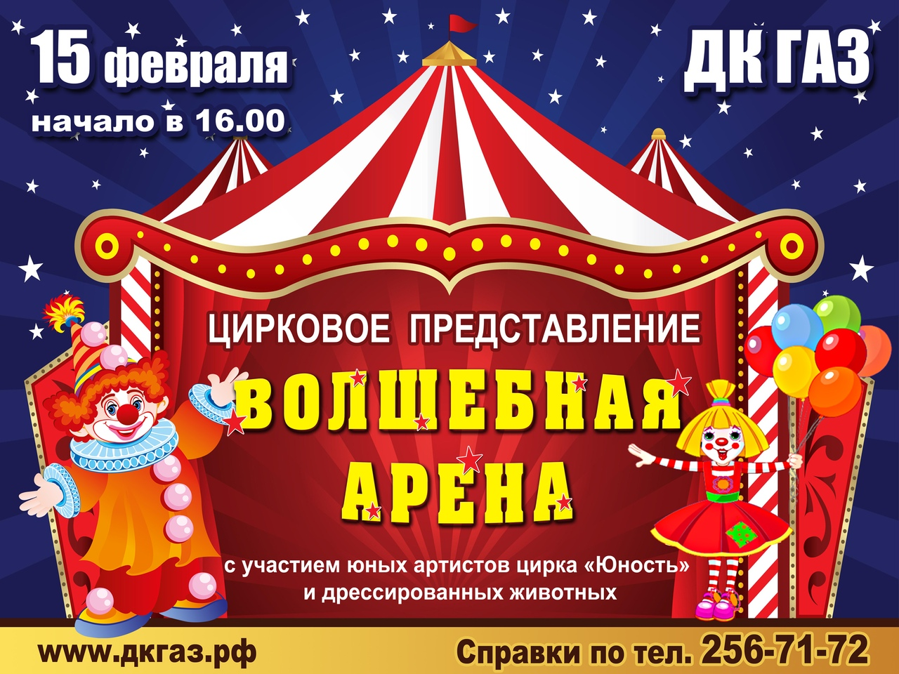 цирковое представление Волшебная арена
