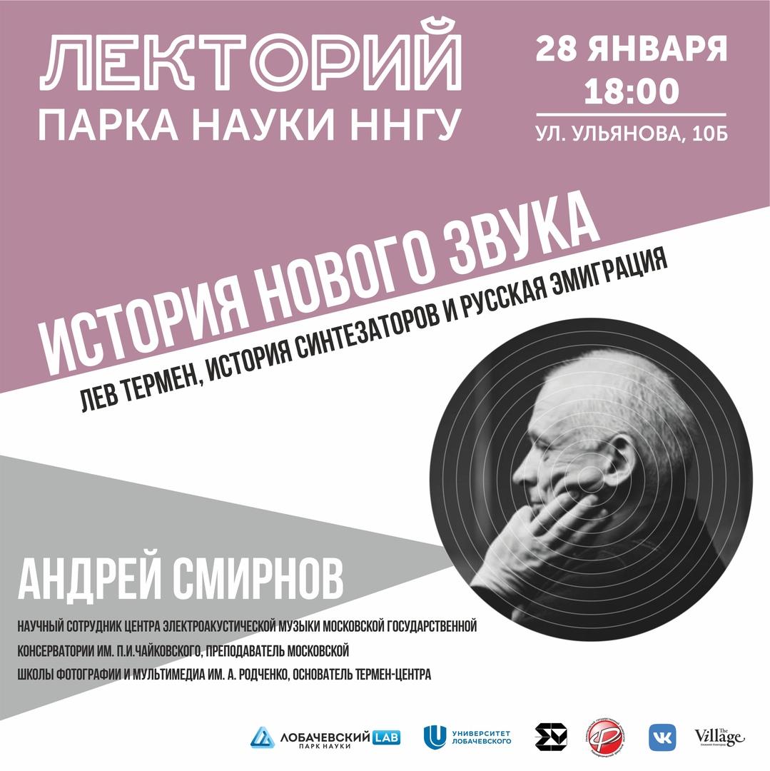 Цикл лекций Андрея Смирнова «История нового звука»