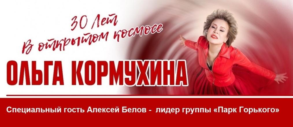 Ольга Кормухина «30 лет в открытом космосе»