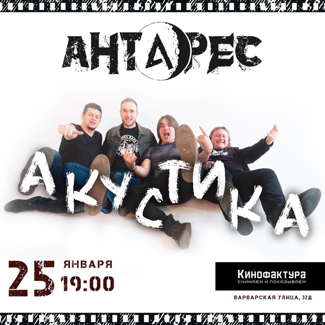 АНТАРЕС — акустический концерт