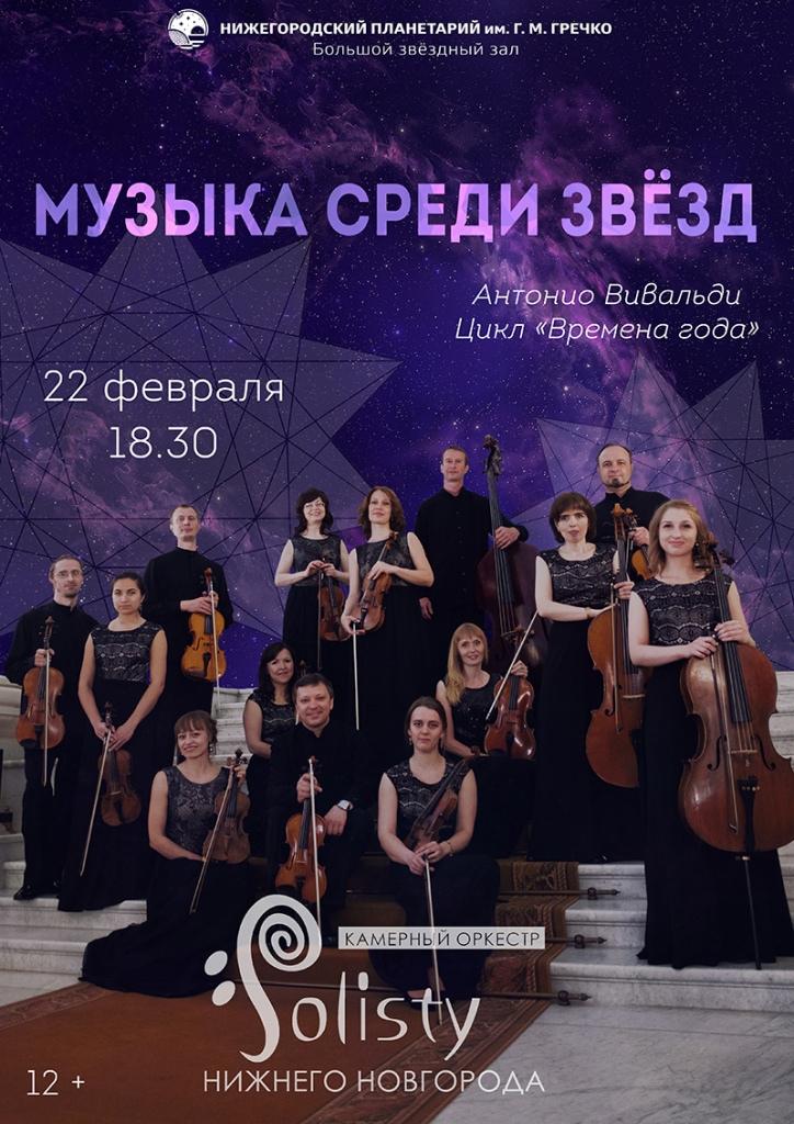 Концерт «Музыка среди звёзд» — «Времена года»
