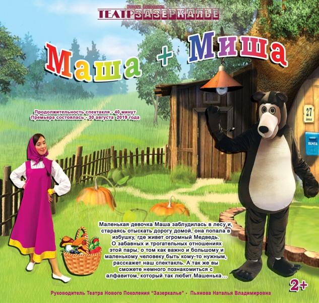 Спектакль Маша+Миша