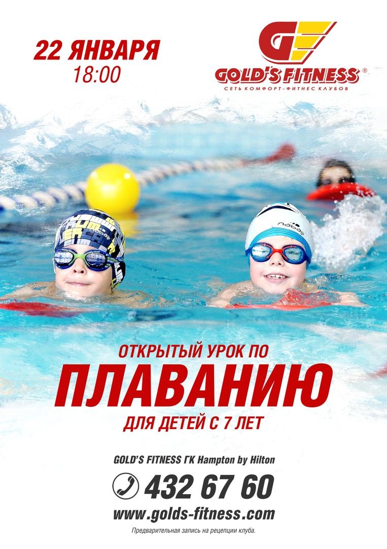 открытый урок по плаванию