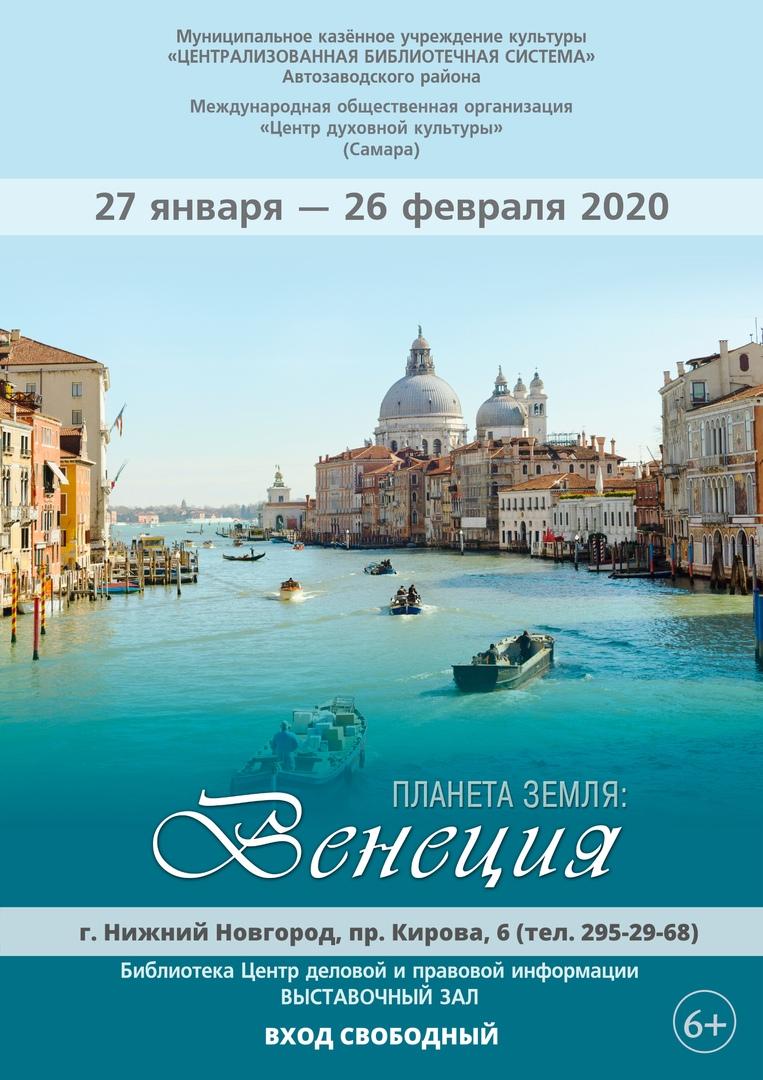 фотовыставка «Планета Земля: Венеция»