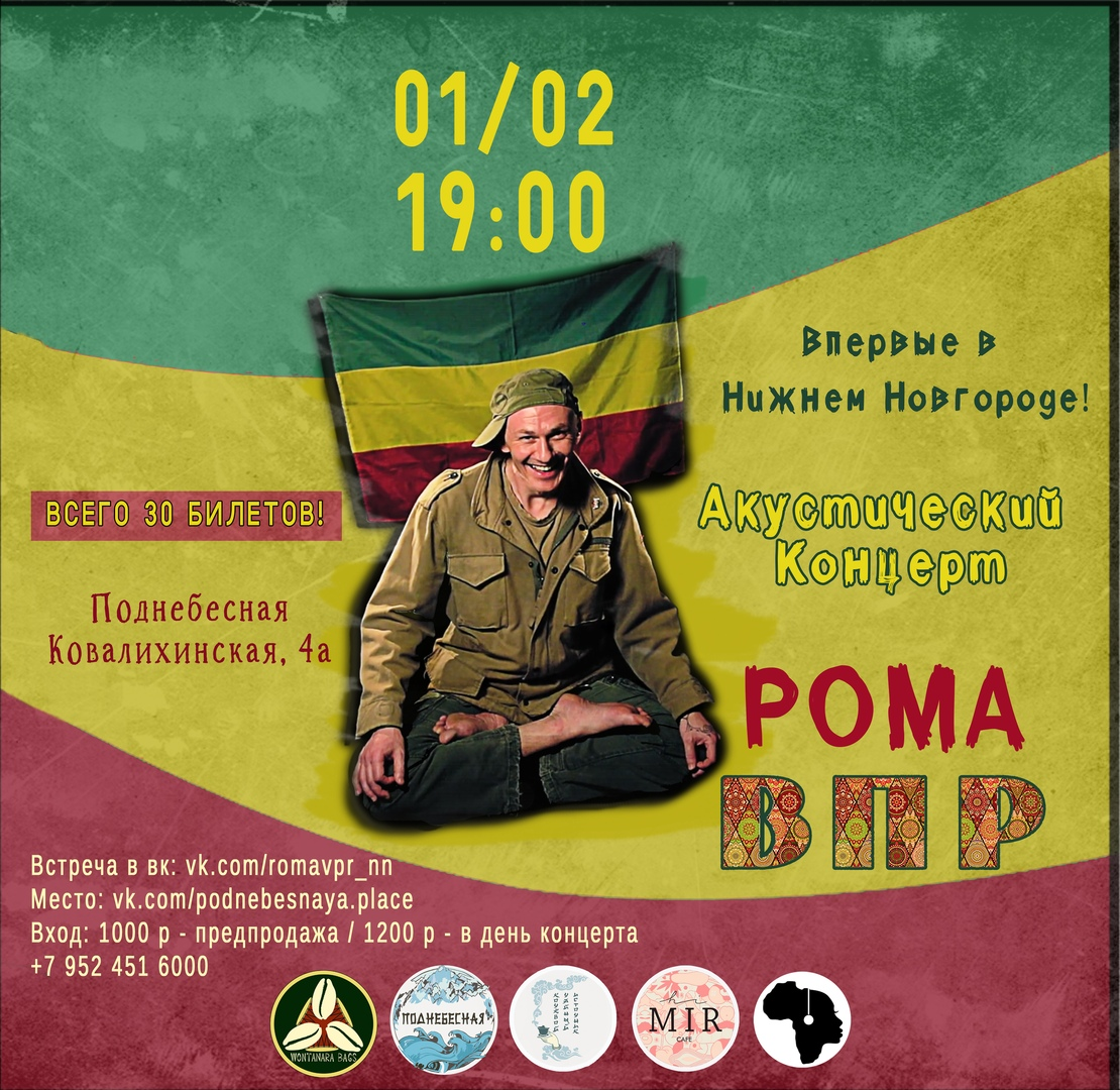 Акустический концерт РОМА ВПР
