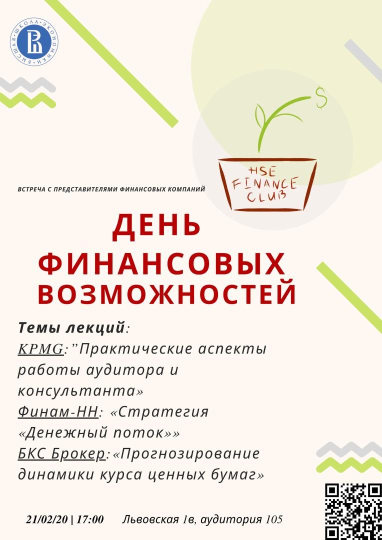 День финансовых возможностей от HSE FINANCE CLUB