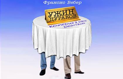 Спектакль «Ужин дураков»