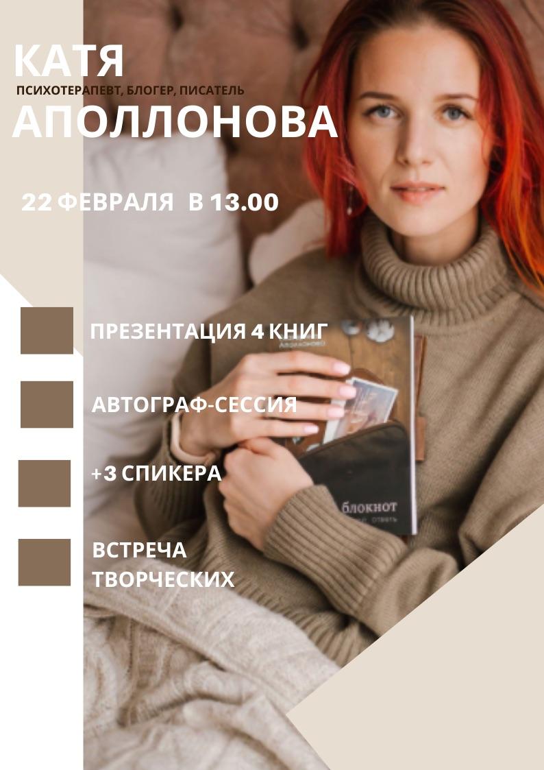 Презентация книг Кати Аполлоновой