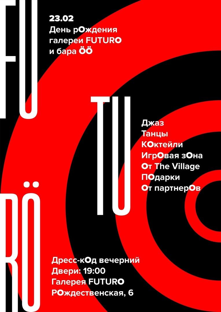 День рождения галереи FUTURO и бара ÖÖ