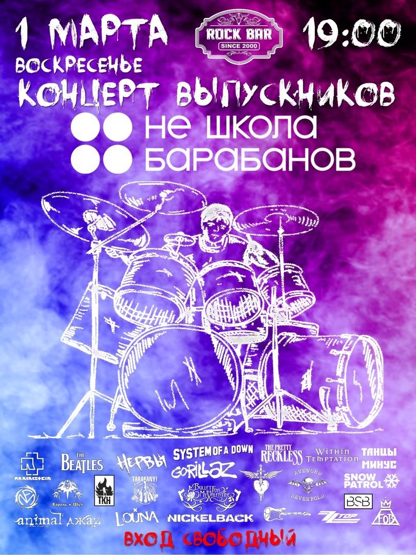 Закрытое барабанное шоу в Нижнем Новгороде в РОК БАРЕ.