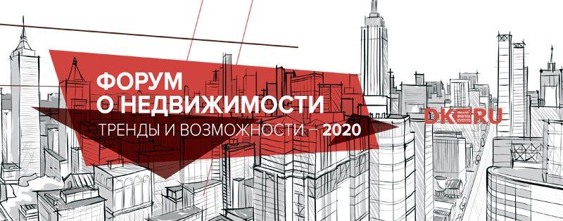Форум о недвижимости: тренды и возможности — 2020