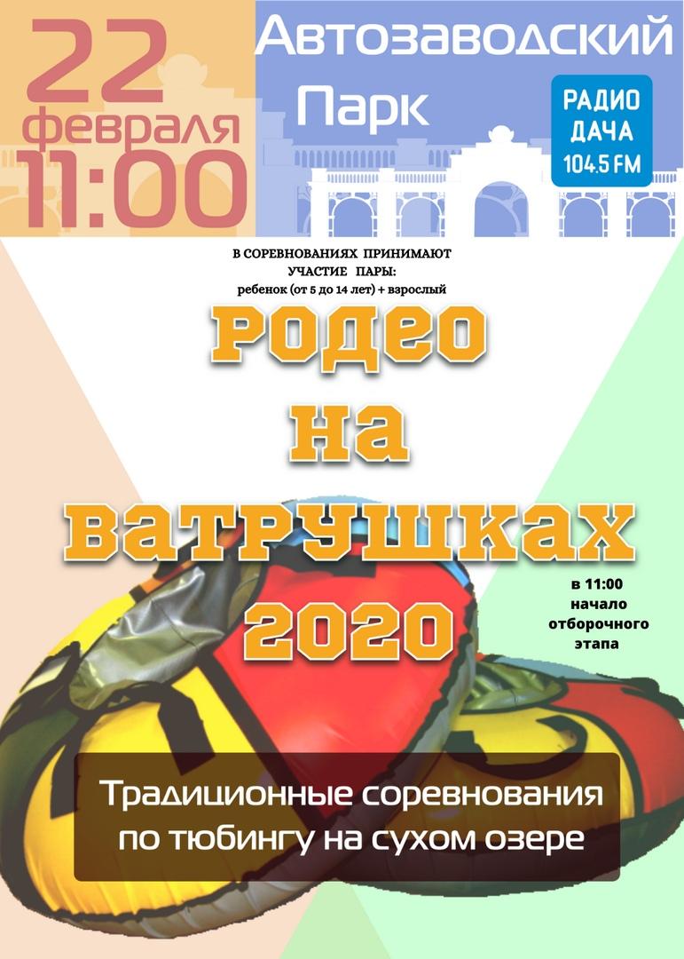 Родео на ватрушках — 2020!