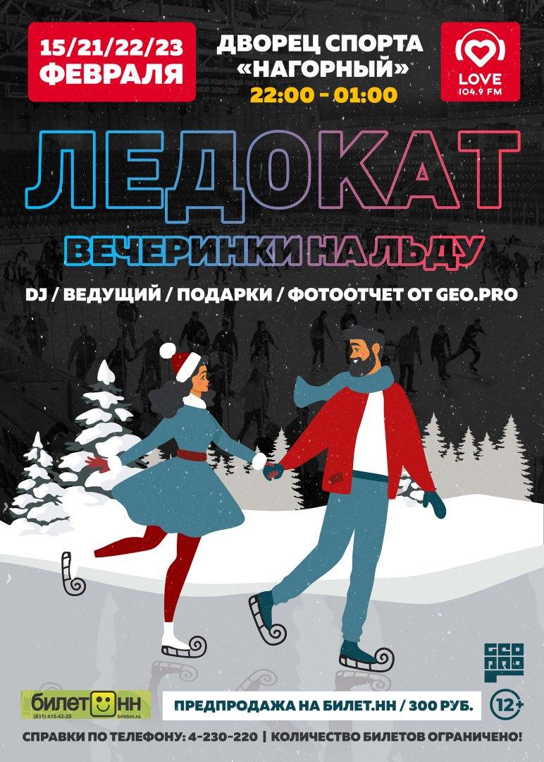 февральские вечеринки на льду Дворца Спорта