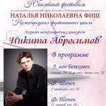 Юбилейный фестиваль Н.Н. Фиш
