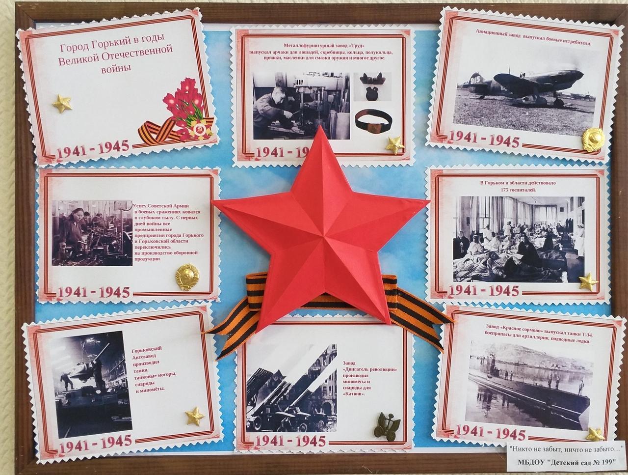 выставка приурочена к 75-ой годовщине Победы в Великой Отечественной войне.
