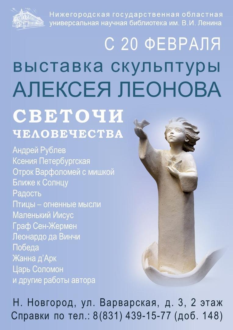 выставка скульптур Алексея Леонова «Светочи Человечества»
