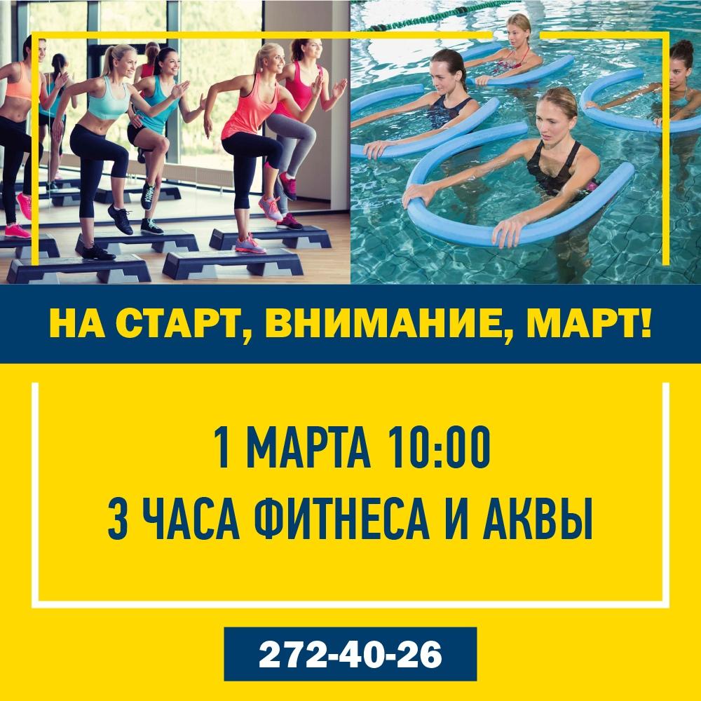 Фитнес марафон «На старт, внимание, МАРТ!»