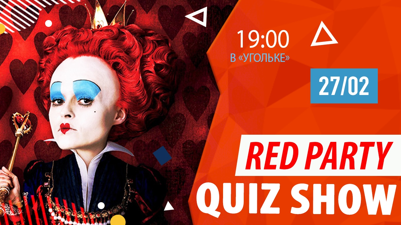 Red Party QUIZ