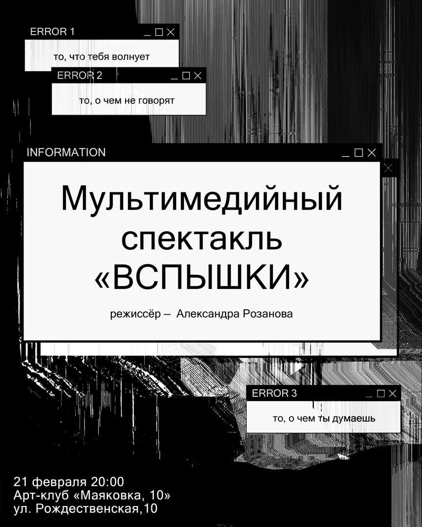 спектакль Александры Розановой «ВСПЫШКИ»