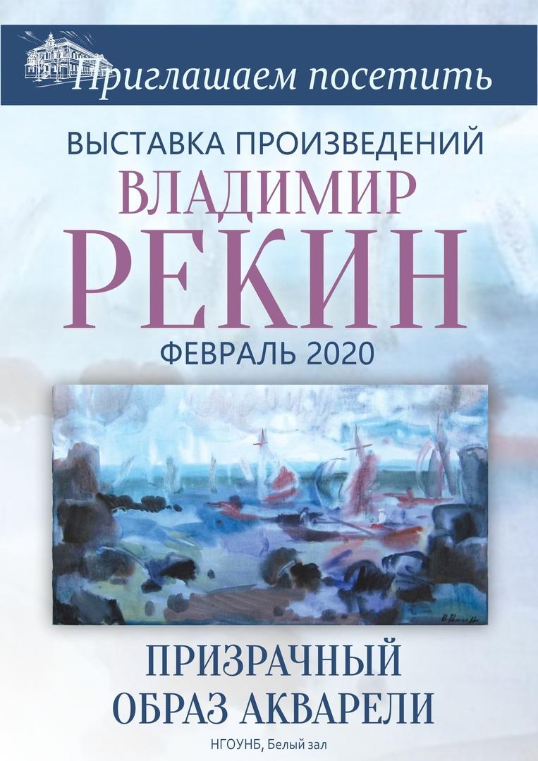 выставка работ художника Владимира Рекина