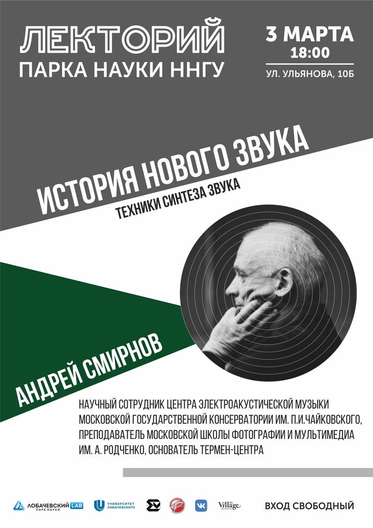 лекция  Андрей Смирнов «История нового звука»