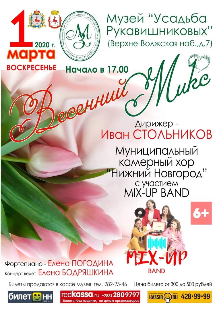 Хор «Нижний Новгород». Концерт «Весенний микс»