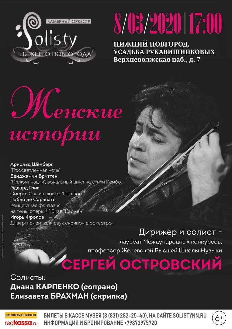 Концерт Женские истории