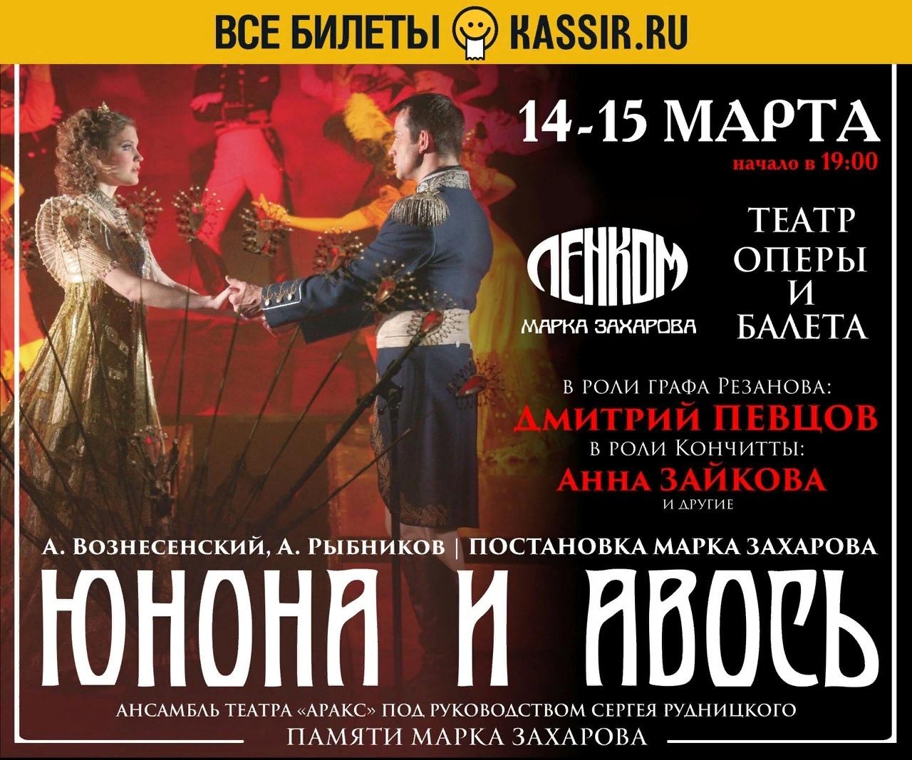 Гастроли театра ЛЕНКОМ. Рок-опера «Юнона и Авось»