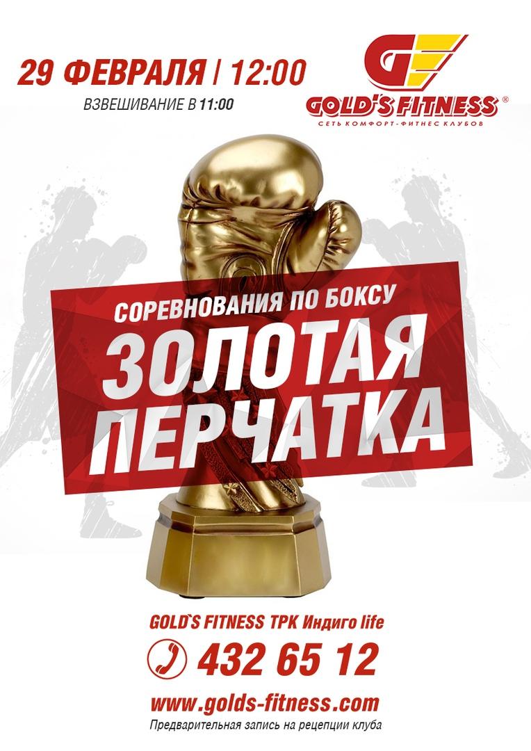соревнования «Золотая перчатка»