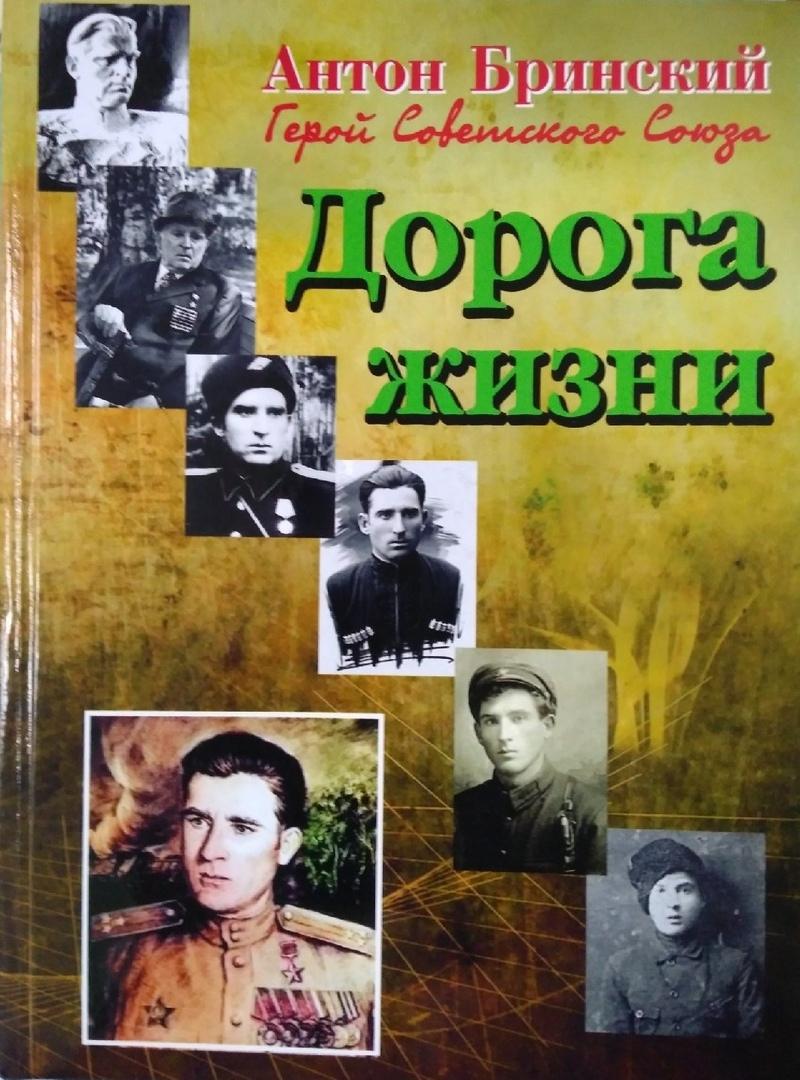 презентация книги «Антон Бринский. Дорога жизни»