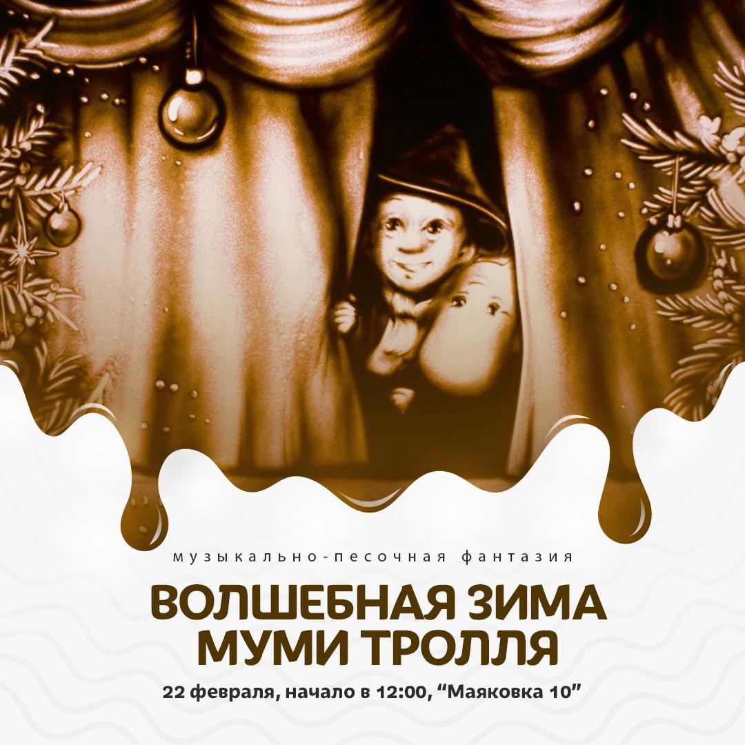 Песочный спектакль «Волшебная зима Муми-Тролля»
