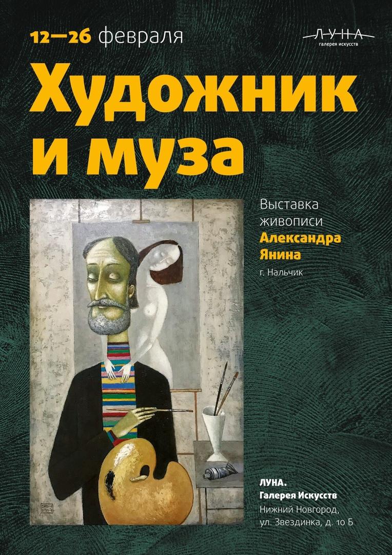выставка Художник и муза