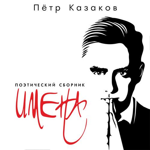 Концерт ПЕТР КАЗАКОВ  с программой «Настоящая любовь»